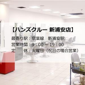 浦安の美容室イメージ