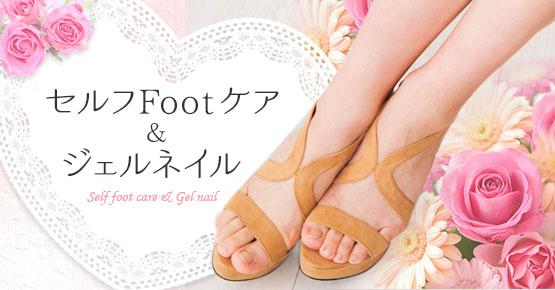 footcare12